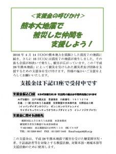 20160425kumamotosien