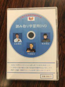 読み取り学習用DVD